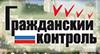 2. Ассоциация по защите избирательных прав «Гражданский контроль»