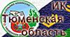 3. Избирательная комиссия Тюменской области