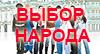 8. Портал «Выбор народа»